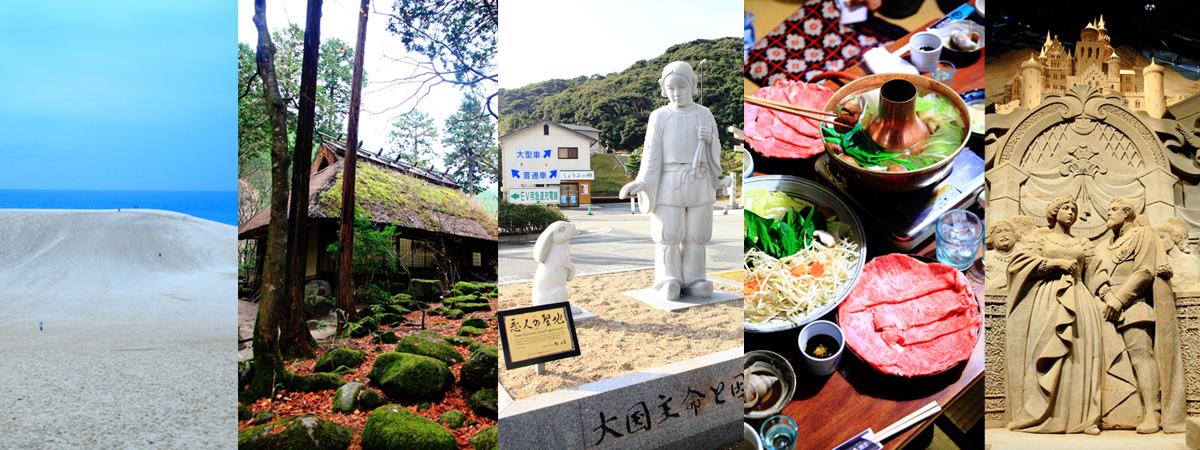 日本中國地區-鳥取Tottori山陰山陽旅行全攻略&鳥取交通指南