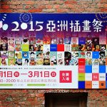 展覽 亞洲插畫祭,一起走進藝術家的創意世界,在華山1914文化創意園區展出 @upssmile向上的微笑萍子 旅食設影