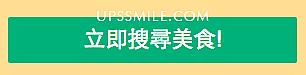 縮圖-150502六邀約foodpanda空腹熊貓線上美食訂餐04按鈕 copy
