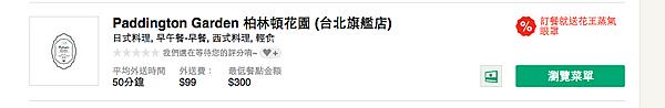 縮圖-150502六邀約foodpanda空腹熊貓線上美食訂餐07-03 copy
