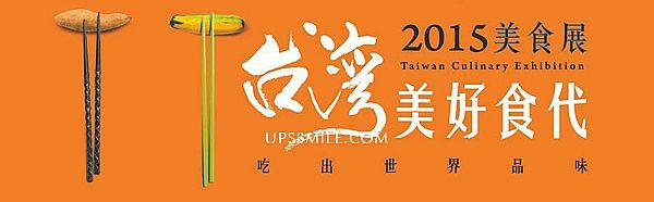 150629一台灣美食展海報2長條-縮圖