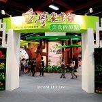 2015台灣美食展 台灣農業館/美食的原點,推廣台灣在地農民,在地好食,台灣在地各地伴手禮,24節氣主題館 @upssmile向上的微笑萍子 旅食設影