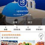 OpenSnap開飯相簿APP下載,萍子推薦愛吃美食饕客好用的app軟體,用影像與照片尋找美食料理&好吃新餐廳 @upssmile向上的微笑萍子 旅食設影