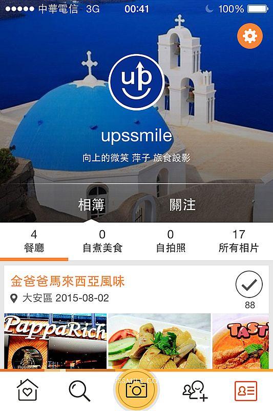 OpenSnap開飯相簿APP下載,萍子推薦愛吃美食饕客好用的app軟體,用影像與照片尋找美食料理&好吃新餐廳