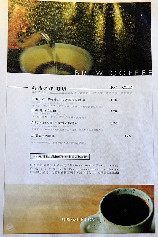 之間茶食器BetweenTeaHouse,萍子推淡水有質感的設計茶食店,方寸之間感受的茶香,淡水下午茶,淡水茶屋,蔬食料理,坐擁清雅茶襌味空間 @upssmile向上的微笑萍子 旅食設影