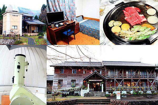 日本鳥取-佐治天文台Saji Astro Park夜泊觀星,日本少見天文館小屋夜泊設施泡湯,晚餐BBQ料理,屋頂打開滿天繁星伴你入眠