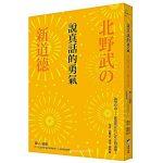 書籍-說真話的勇氣北野武の新道德,書籍推薦Kitano Takeshi,北野武說真話的勇氣閱讀心得,培養思考習慣,更重要的道德教育 @upssmile向上的微笑萍子 旅食設影