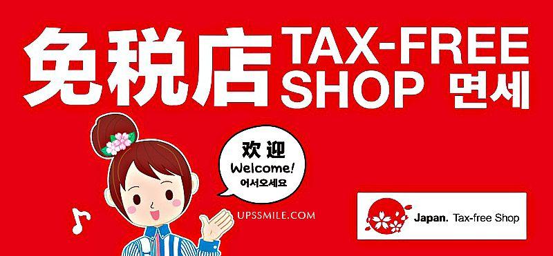 便利商店免稅tax-shop縮圖