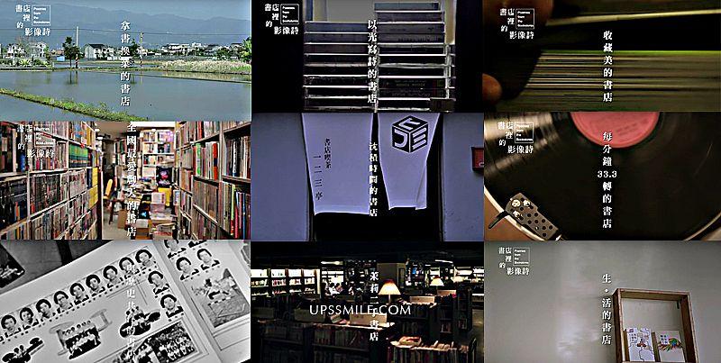 書店裡的影像詩,台灣各鄉鎮書店重溫美好紙本的人事物記憶,40家獨立書店、40家書店主人背後的生命追尋,書店裡的影像詩第二季8/15首播,書店裡的影像詩」是繼「舌尖上的中國」,又一系列深度感動大陸觀眾的紀錄片 @upssmile向上的微笑萍子 旅食設影