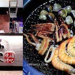 好客酒吧燒烤忠孝店,台北東區好吃燒肉吃到飽推薦,台北東區美食,燒肉餐廳推薦,工業風燒肉餐廳 @upssmile向上的微笑萍子 旅食設影