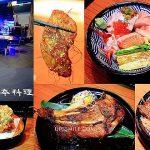 蟹樂喜日本料理(已歇業),萍子推薦竹北聚餐餐廳,日本料理午餐丼飯&無菜單料理 @upssmile向上的微笑萍子 旅食設影