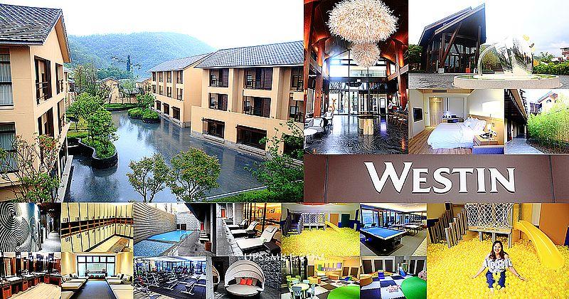 宜蘭力麗威斯汀度假酒店The Westin Yilan Reosrt,萍子推薦宜蘭五星級度假酒店,親子度假飯店,宜蘭唯一擁有Villa的五星級飯店,宜蘭住宿推薦 @upssmile向上的微笑萍子 旅食設影