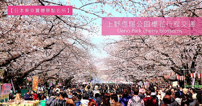 【日本東京賞櫻景點名所】上野恩賜公園櫻花行程交通Ueno Park cherry blossoms,萍子推薦東京必訪賞櫻勝地,日本櫻花開花,上野恩賜公園櫻花雪,上野恩賜公園櫻花2018,上野公園櫻花時間,上野公園櫻花地圖,上野公園野餐,東京櫻花,東京櫻花預測,東京賞櫻景點推薦,東京賞櫻自由行,東京賞櫻行程 @upssmile向上的微笑萍子 旅食設影
