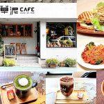 台北AVENUE TAIPEI餐廳,安和路不限時咖啡館,挑高極好、工業風B1共享空間,IG網美打卡熱點,大安區美食 @upssmile向上的微笑萍子 旅食設影
