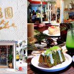 台北文華東方酒店Cafe Un Deux Trois下午茶,萍子推薦法式餐廳三層下午茶 @upssmile 向上的微笑 萍子 旅食設影