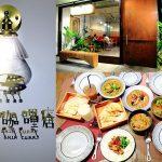 台北信義區Cafe Lugo(已歇業),萍子推薦來自韓國的咖啡店,義式咖啡、鬆餅、蛋糕,信義區下午茶,韓國蜂巢鬆餅, @upssmile 向上的微笑 萍子 旅食設影