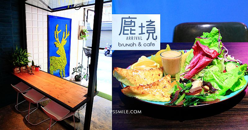 【小巨蛋站早午餐】鹿境早午餐 Arrival Brunch & Cafe,超級好吃法式土司,台北松山區大份量澎湃豐富早午餐,IG打卡美食,台北早午餐必吃 @upssmile向上的微笑萍子 旅食設影