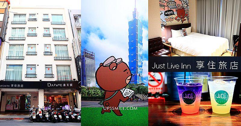 【台北車站住宿】享住旅店台北火車站Just Live Inn-Taipei station,充滿童趣的小熊童話世界,台北車站平價住宿首選,鄰近西門町商圈、總統府,住宿送免費飲料券,頂樓設小酒吧,小酌放鬆後再回房 @upssmile 向上的微笑 萍子 旅食設影