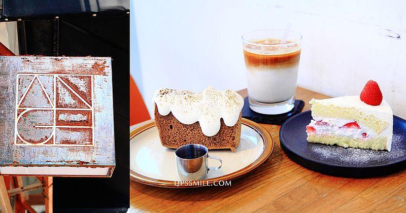 【台北大安】ANGLE cafe日系工業風自家手沖烘焙咖啡館,手作蛋糕,瑞安街咖啡館,捷運科技大樓站不限時咖啡,台北咖啡甜點必吃,大安區甜點 @upssmile向上的微笑萍子 旅食設影