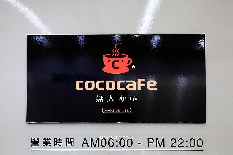 CoCo  Office行動辦公室 筆電旗艦機,捷運松山機場B1捷運通道,提供商用咖啡方案,CoCo  Office隔離辦公室,全自動無人咖啡機CoCo  Cafe、CoCo BAR KTV機 @upssmile向上的微笑萍子 旅食設影