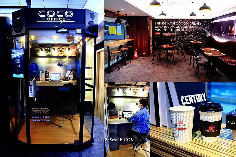 CoCo  Office行動辦公室 筆電旗艦機,捷運松山機場B1捷運通道,提供商用咖啡方案,CoCo  Office隔離辦公室,全自動無人咖啡機CoCo  Cafe、CoCo BAR KTV機 @upssmile 向上的微笑 萍子 旅食設影