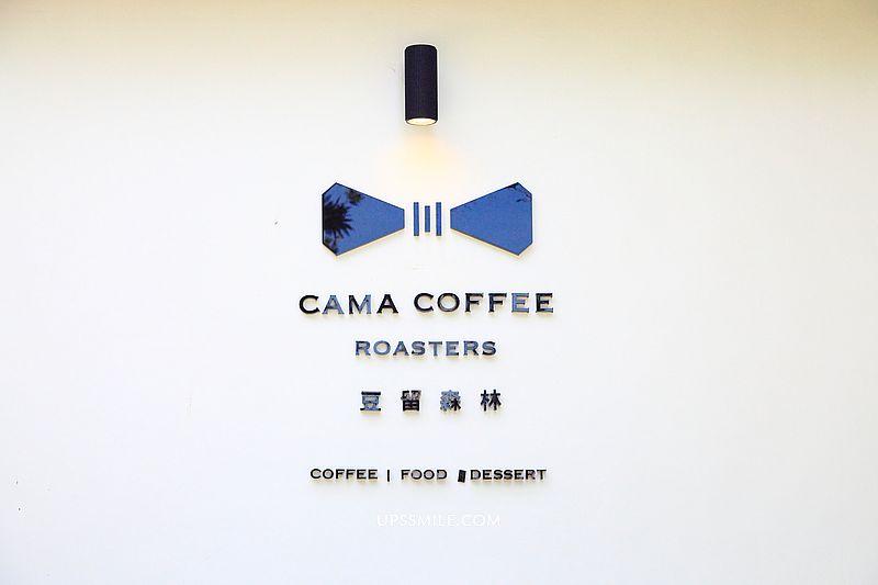 【陽明山景點】CAMA COFFEE ROASTERS 豆留森林,亞洲最美咖啡秘境,宛如京都嵐山竹林秘境,IG網美打卡台北景點,外國觀光客必去 @upssmile 向上的微笑 萍子 旅食設影