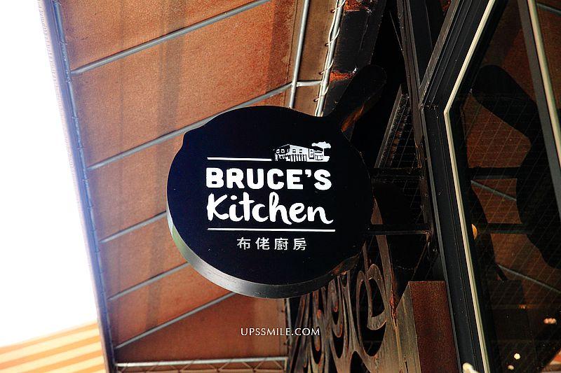 【新北美食】布佬廚房Bruce's Kitchen,新店蔬食創意義式料理餐廳,素食者可吃,窯烤披薩、義大利麵、燉飯、甜點,新店安坑美食餐廳推薦,台北蔬食料理 @upssmile向上的微笑萍子 旅食設影