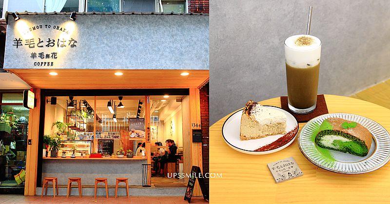 傻笑咖啡 Giggle Cafe,捷運劍潭站新開幕網美文青朝聖咖啡館,士林區美食,士林北歐風居家咖啡館,士林甜點推薦,2020年IG熱搜人氣咖啡廳 @upssmile 向上的微笑 萍子 旅食設影