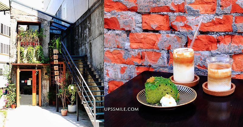 台北A8 cafe藝人阿妹張惠妹開的咖啡館,萍子推薦遠企附近喝杯工業風設計的咖啡好地方, 阿妹(張惠妹)愛舊舊的Loft風,張惠妹開的咖啡館,名人咖啡館,遠企咖啡館推薦 @upssmile向上的微笑萍子 旅食設影