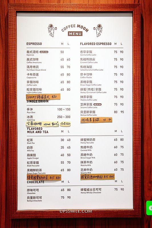 【松江南京站咖啡】Coffee Moon 珈琲月,帶杯平價咖啡上外太空吧,自家烘焙咖啡豆咖啡館,銅板美食,IG網美打卡咖啡店,四平街咖啡館 @upssmile向上的微笑萍子 旅食設影