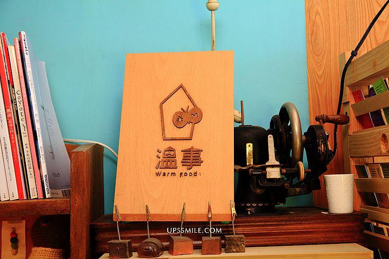 溫事/米力生活雜貨鋪,販售日本百年食器工藝品,台北選物店,職人精神日式雜貨鋪,中山站文青聚落 @upssmile向上的微笑萍子 旅食設影