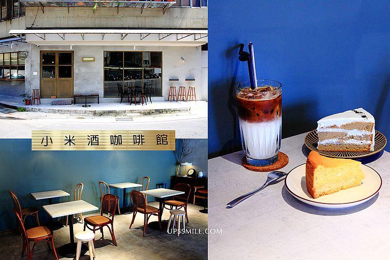 小米酒咖啡館2020,小米酒搬家到麟光站咖啡館,台北咖啡店推薦,網美打卡工業風咖啡館,台北甜點推薦 @upssmile向上的微笑萍子 旅食設影