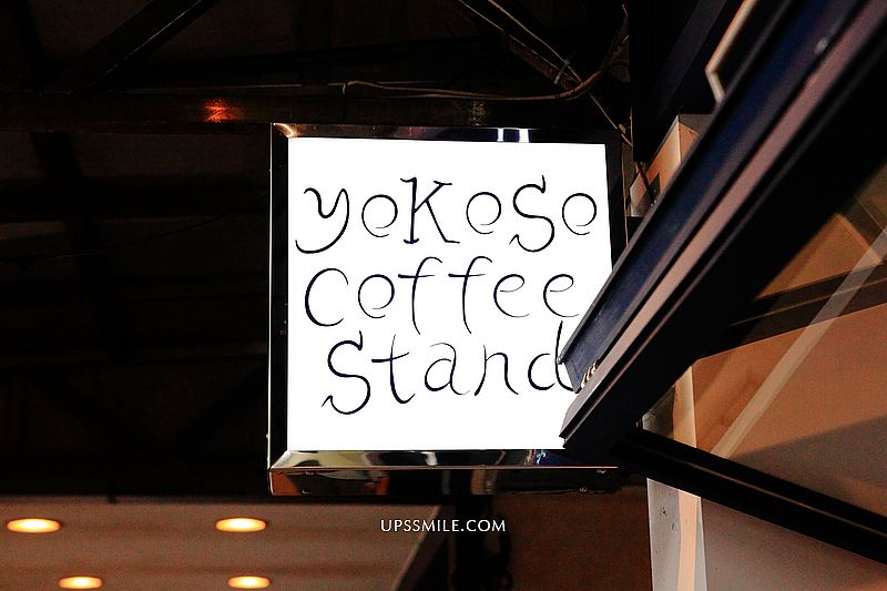 yokoso coffee stand民生社區水怪咖啡館,IG網美打卡熱點,台北咖啡外帶,2020年IG熱搜人氣咖啡廳 @upssmile向上的微笑萍子 旅食設影