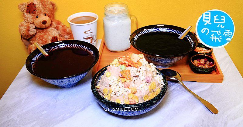 【中和美食】貝兒的飛雪 雪花冰,複合式冰品飲料空間,燒仙草、紅豆湯、台灣甜品發燒,中和甜品推薦,中和冰店 @upssmile向上的微笑萍子 旅食設影