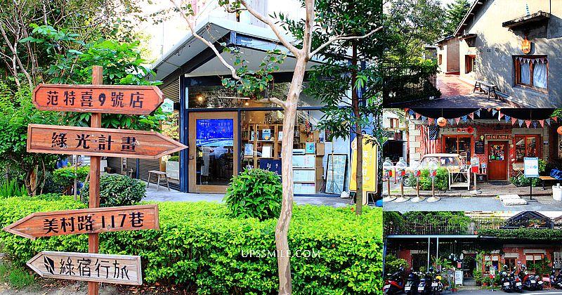 CAFE ACME信義象山,網美打卡北歐風韓風咖啡館,信義區咖啡館,台北不限時咖啡廳,台北韓系咖啡廳,2020年IG熱搜人氣咖啡廳,acme菜單 @upssmile向上的微笑萍子 旅食設影