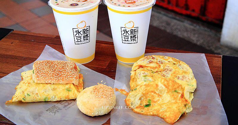 【台北東區】Bits & Pieces,網美打卡置身台北東區歐風咖啡廳,複合式花藝咖啡館,銷魂爆漿的鹹蛋黃軟餅乾,提供包場,台北不限時咖啡館 @upssmile向上的微笑萍子 旅食設影
