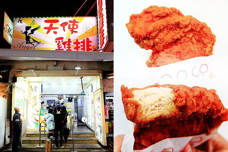 天使雞排樂華店Angel Chicken,酥脆多汁超厚片雞排,十大台灣人最愛的雞排連鎖店第一名,樂華夜市美食 @upssmile向上的微笑萍子 旅食設影