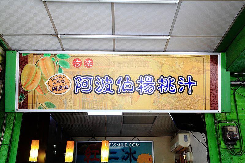 【龍山寺美食】阿波伯楊桃汁,萬華在地60年古早味飲料店,沿襲古法的酸甜鳳桃冰、楊桃汁,台北老店必喝 @upssmile向上的微笑萍子 旅食設影