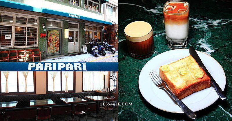 【三峽咖啡】LAIFA Coffee Shot 來發咖啡峽,來發咖啡彭于晏造訪,IG網美打卡新北咖啡館 @upssmile向上的微笑萍子 旅食設影