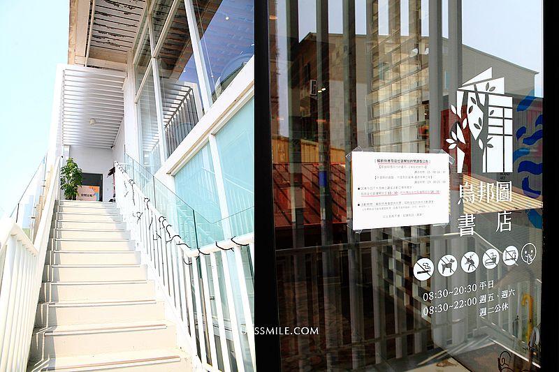 【台南中西區】烏邦圖UBUNTU書店,安平運河旁台南最美純白書店,複合式書店咖啡館,台南咖啡廳不限時 @upssmile向上的微笑萍子 旅食設影