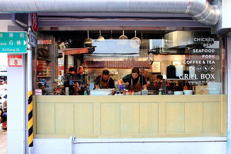 【台北松山區美食】Grill Box 烤肉飯專賣-又一間商行,民生社區烤肉飯推薦,米其林等級烤肉飯,IG網美打卡台北美食 @upssmile向上的微笑萍子 旅食設影