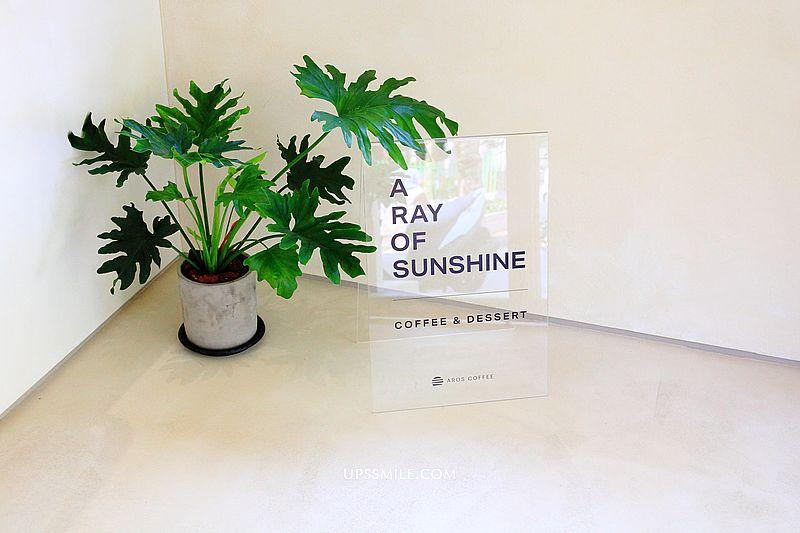 【內湖美食】AROS COFFEE 一縷光,內湖最韓風網美咖啡館,自家烘焙咖啡豆,港墘站甜點咖啡館 @upssmile向上的微笑萍子 旅食設影