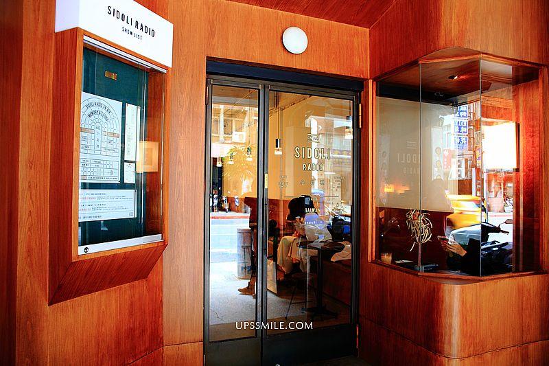 【台北大同區美食】Sidoli Radio小島裡,複合式空間的聲音咖啡店,台北大同區咖啡館,IG網美打卡台北景點 @upssmile向上的微笑萍子 旅食設影