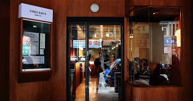 台北大同區茶屋_Wangtea Lab有記名茶Wang Tea,汲飲茶bar炭火慢焙百年茶香,台北景點推薦,大稻埕最新潮茶屋推薦 @upssmile向上的微笑萍子 旅食設影