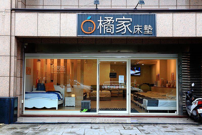 橘家床墊桃園中壢門市,好睡就是這麼簡單,台灣MIT床墊品牌推薦,獨立筒乳膠床墊推薦品牌,桃園床墊 @upssmile向上的微笑萍子 旅食設影