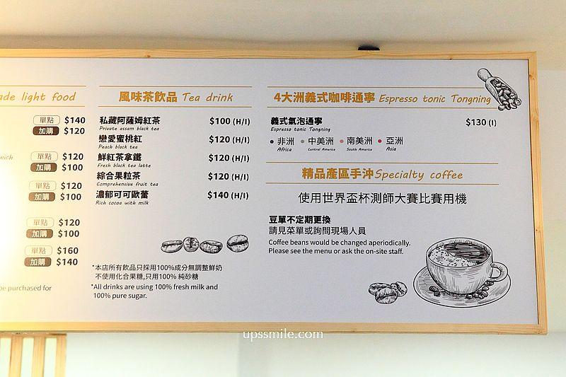 荖藤咖啡 台北南京復興加盟店Old rattan coffee,偽出國到了歐洲咖啡館,捷運南京復興站咖啡館 @upssmile向上的微笑萍子 旅食設影